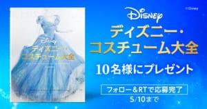 「ディズニー・コスチューム大全」Twitterプレゼントキャンペーン