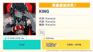 「プロジェクトセカイ カラフルステージ! feat. 初音ミク」新楽曲「KING」追加
