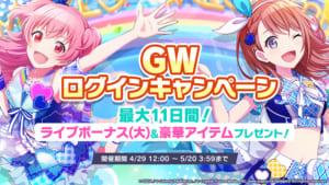 「プロジェクトセカイ カラフルステージ! feat. 初音ミク」GWログインキャンペーン