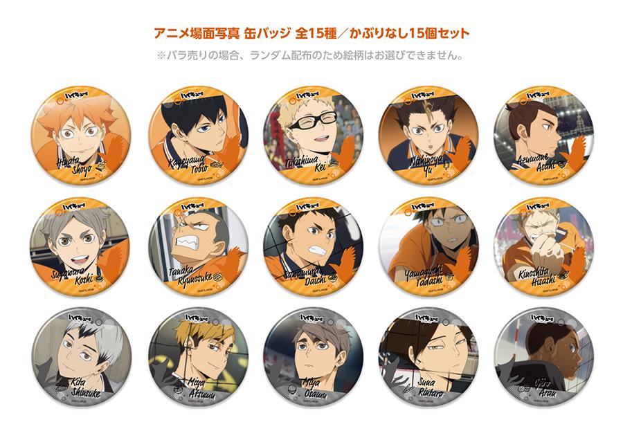 「AniCook」×TVアニメ「ハイキュー」稲荷崎祭限定グッズ「アニメ場面写真缶バッジ」