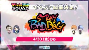 「プロジェクトセカイ カラフルステージ! feat. 初音ミク」イベント「STRAY BAD DOG」開催