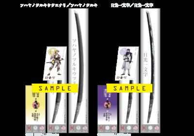 「刀剣乱舞×福岡市博物館」コラボチケット ソハヤノツルキ、日光一文字
