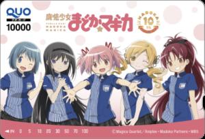 ローソン「魔法少女まどか☆マギカ10周年」キャンペーンQUOカード