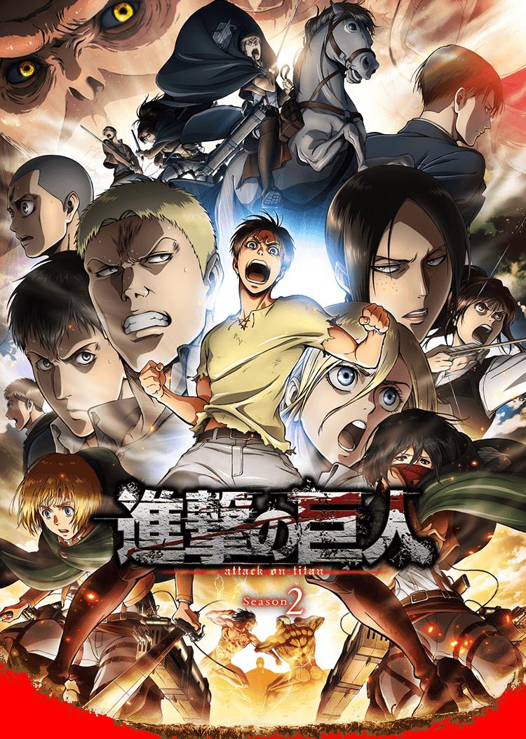 アニメ「進撃の巨人season 2」