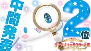 『2021年サンリオキャラクター大賞』中間発表2位:シナモロール