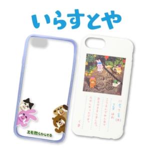 「いらすとや×サンキューマート」iPhone6/6S/7/8/SE2対応ケース