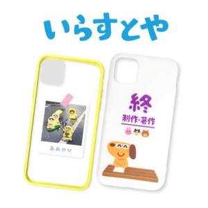 「いらすとや×サンキューマート」iPhoneXR/11 対応ケース