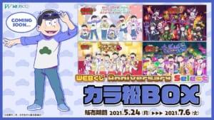 「おそ松さん」WEBくじ第10弾「Anniversary Select」カラ松BOX