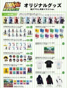 「弱虫ペダル GLORY LINE × 東武動物公園 vol.2」グッズ 描き下ろし等身ビジュアルVer