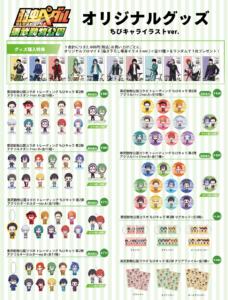 「弱虫ペダル GLORY LINE × 東武動物公園 vol.2」グッズ ちびキャライラストVer