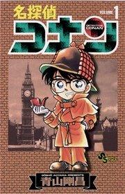 「名探偵コナン」1巻