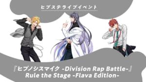 『ヒプノシスマイク -Division Rap Battle-』Rule the Stage -Flava Edition-