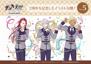 「ダンキラ!!! ×アニメイトカフェ」TOXIC