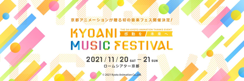 「京アニ」初の音楽フェス、スタファイ・放課後ティータイム・SOS団出演を希望する声!