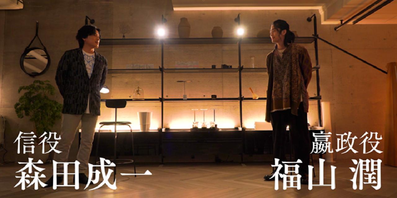 信・嬴政キャストがお手紙交換「キングダム」お宝トーク満載の動画公開