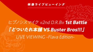 「Hypnosis Flava@Mixalive TOKYO」ヒプノシスマイク2nd D.R.B LIVE VIEWING -Flava Edition-1st Battle