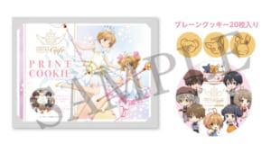 「カードキャプターさくら クリアカード編」×「アニメイトカフェ」プリントクッキー