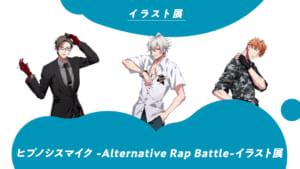 ヒプノシスマイク -Alternative Rap Battle- イラスト展