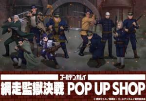 「ゴールデンカムイ」POP UP SHOP