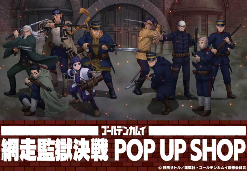 「金カム」網走監獄決戦のオンラインショップ、看守&第七師団の謎解きゲームも展開ッ!