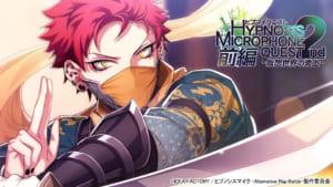 ゲームアプリ『ヒプノシスマイク -Alternative Rap Battle-』イベント「ヒプマイクエスト2nd 前編~仮想世界の勇士~」