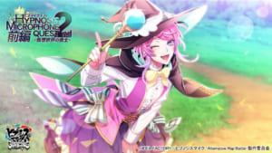 ゲームアプリ『ヒプノシスマイク -Alternative Rap Battle-』イベント「ヒプマイクエスト2nd 前編~仮想世界の勇士~」SSR【魔法少女】飴村乱数