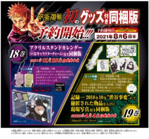 「呪術廻戦」18巻・19巻グッズ付き同梱版詳細