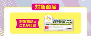 A3!×ファミリーマート 対象商品POP