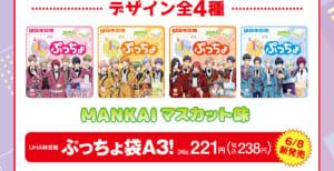 A3!×ファミリーマート ぷっちょコラボパッケージ