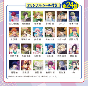 A3!×ファミリーマートぷっちょコラボパッケージ(オリジナルシール)