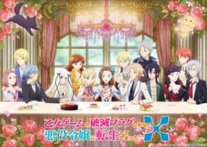 TVアニメ第2期「乙女ゲームの破滅フラグしかない悪役令嬢に転生してしまった…X」キービジュアル