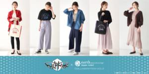 earth music&ecology Japan Label ×「ワールドトリガー」