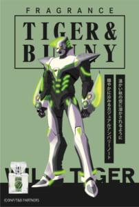 「TIGER & BUNNY」フレグランスワイルドタイガー