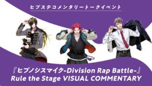 『ヒプノシスマイク -Division Rap Battle-』Rule the Stage VISUAL COMMENTARY