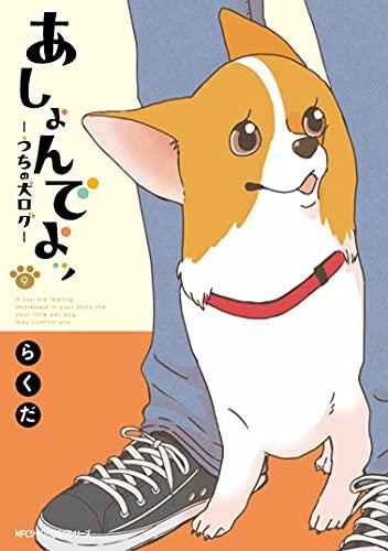 あしょんでよッ ~うちの犬ログ~(9)
