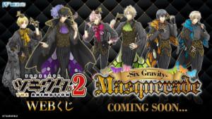 ツキウタ。 THE ANIMATION 2 WEBくじ Masquerade  ~Six Gravity~