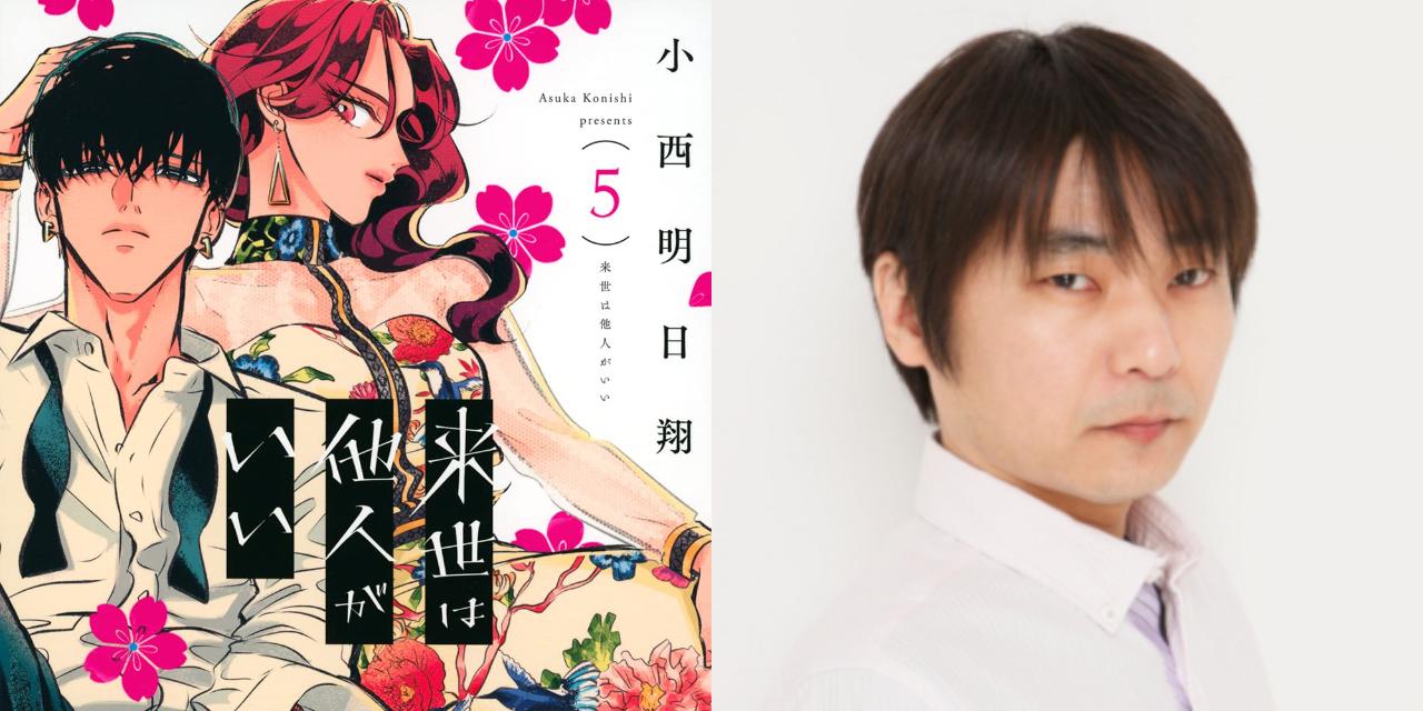 石田彰さんがサイコパスヤクザに!「来世は他人がいい」告知CMがバズりまくり