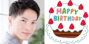 5月5日は鈴木裕斗さんのお誕生日