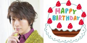 5月4日は小野大輔さんのお誕生日