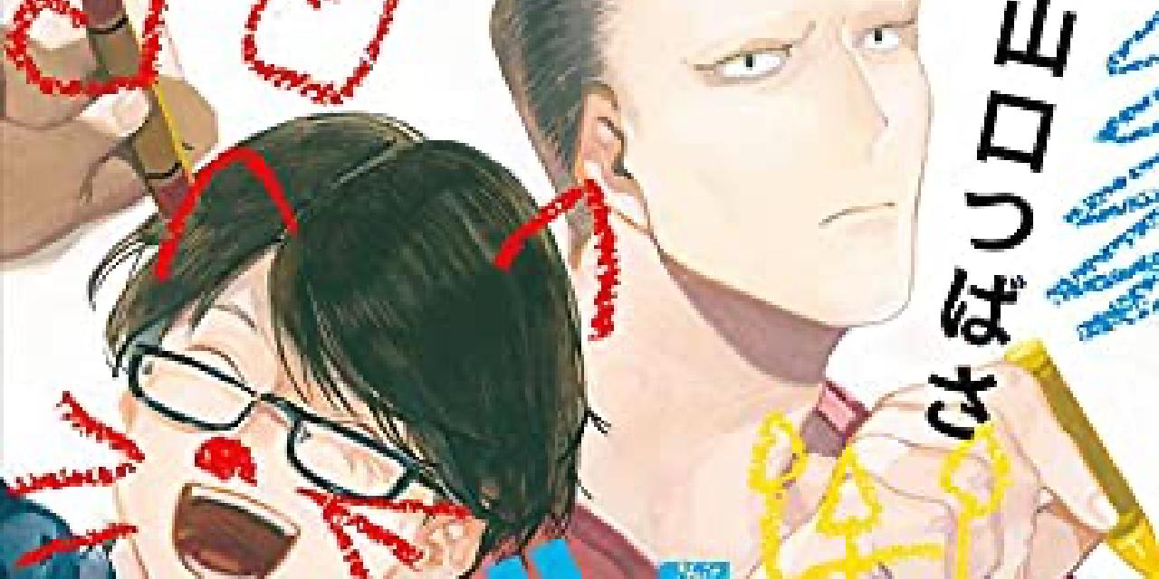 【2021年5月21日】本日発売の新刊一覧【漫画・コミックス】