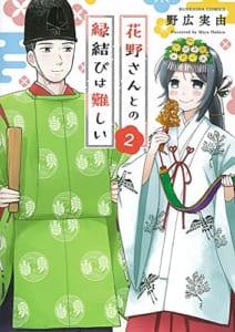 花野さんとの縁結びは難しい(2)