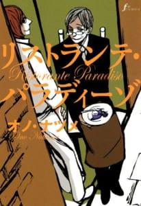 「リストランテ・パラディーゾ」第1巻