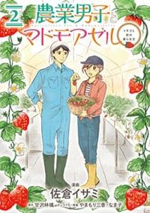 農業男子とマドモアゼル イチゴと恋の実らせ方(2)