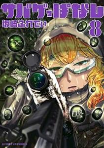 サバゲっぱなし (8)