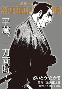 劇画 鬼平犯科帳 SPECIAL EDITION 平蔵、一刀両断!