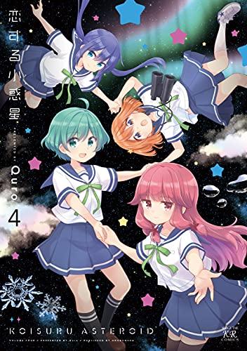 恋する小惑星(4)