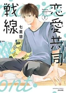 恋愛共同戦線(2)