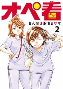 オペ看(2)