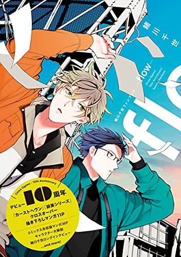 【2021年5月10日】本日発売の新刊一覧【漫画・コミックス】