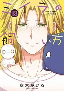 ミイラの飼い方(13) (アクションコミックス